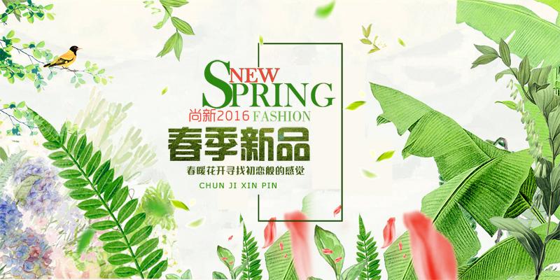 小清新春季海报设计 春季banner  春天宣传广告 春季横幅 春季新品 热带植物背景 PSD