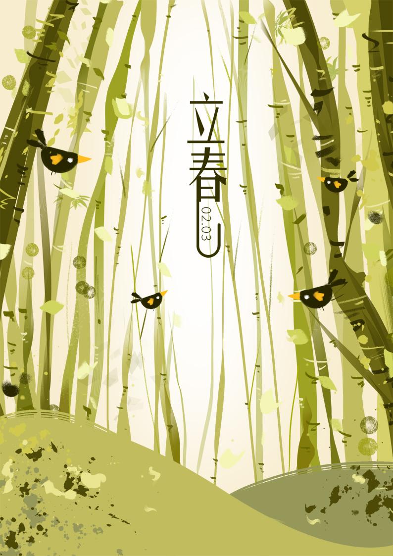 二十四节气海报PSD 创意手绘树林插画 立春背景 春节手绘 手绘小鸟 节气宣传海报节气DM