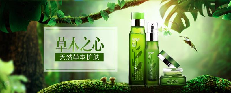 草木之心海报设计PSD 化妆品banner 护肤品宣传单  护肤品海报 绿色背景 森林背景设计