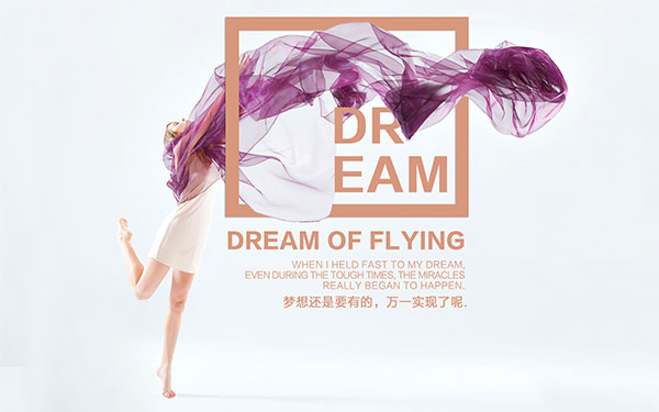 放飞梦想创意宣传海报,梦想,创意,企业文化,文化,放飞梦想 版式设计排版设计公司文化墙