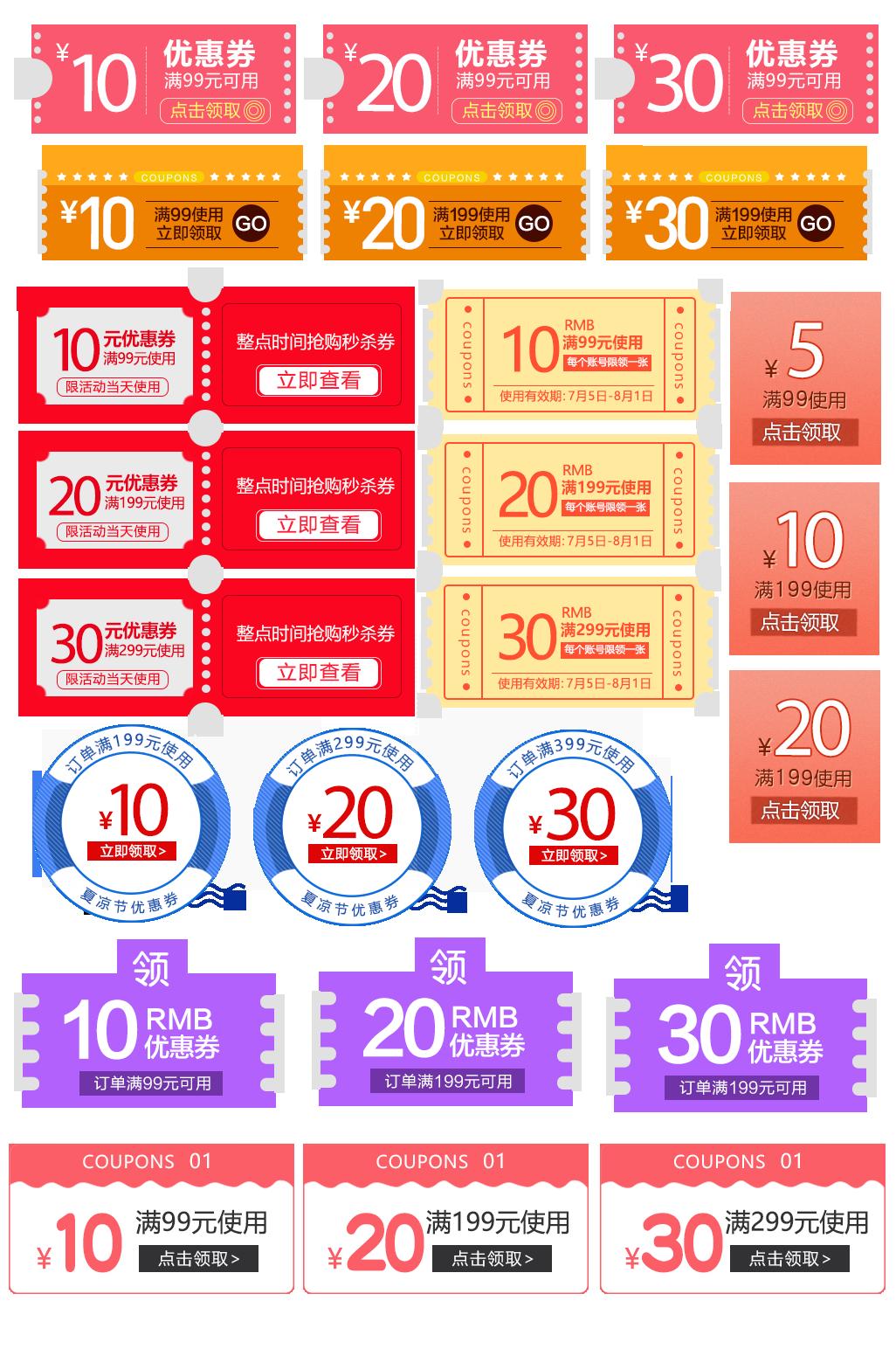 双12优惠券,双11优惠券,满减优惠券,活动优惠券,促销优惠券,淘宝优惠券模板,天猫优惠券模板,京东优惠券,店铺优惠券,淘宝装修素材,店铺促销,淘宝素材,淘宝,天猫,PSD格式,源文件