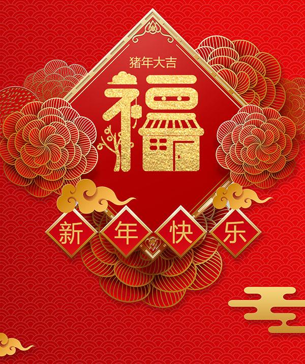 新年快乐送福海报PSD素材,2019,猪年,猪年快乐,喜迎新年,新年海报,喜庆,灯笼,鞭炮,节日素材,海报设计,PSD分层素材