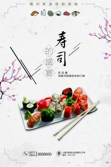 寿司宣传海报,寿司,寿司海报,寿司展板,寿司墙画,寿司挂画,吃寿司,寿司图片,寿司展...