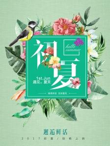 创意初夏海报设计PSD 手绘植物背景  鲜花背景花朵 小鸟动物鸡蛋花热带植物背景设计DM