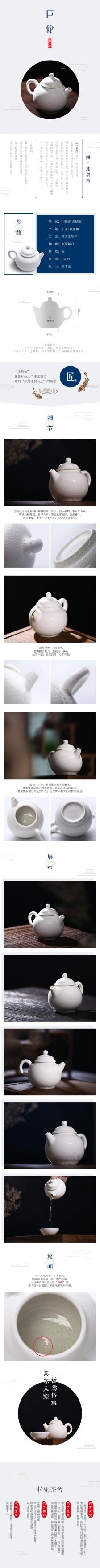巨轮/淘宝电商/详情页/古风古韵古典古朴/壶茶器茶具/名贵/陶瓷