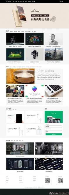 手机网站设计模板 扁平化数码产品网页设计 web网页背景,WEB界面设计,手机网页时尚网站