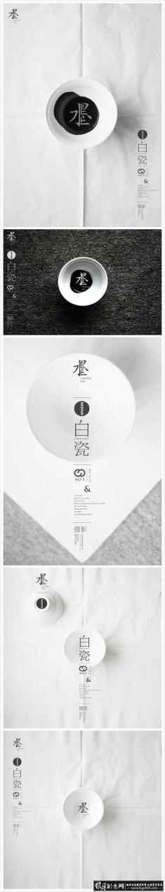 水墨画册版式设计 中国传统文化设计元素 传统风格设计灵感 中国风创意品牌形象设计网