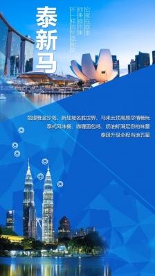 泰新马旅游海报设计PSD版,泰新马三国,旅行团,简约,大气,旅游海报,PSD