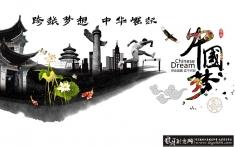 中国梦文化宣传素材 中国梦海报素材 中国梦素材 中国梦文化形象展板 中国梦展板素材网