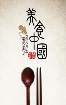 简约美食中国海报,美食,筷子,勺子,中华美食,筷子,中国风,简约,PSD