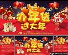 年货海报PSD 年货主题素材 年货背景 年货盛宴年货大集 年货促销素材 年货素材年货广告