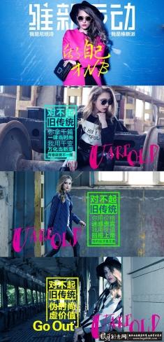 时尚女装海报 个性女装广告 时尚女装街拍广告 创意女装宣传图 女大衣 时尚女帽 墨镜