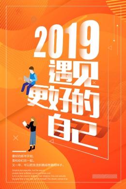 2019遇见更好的自己正能量海报psd设计素材,遇见更好的自己,2019年海报,励志海报,2019年,正能量,最好的新年开始,是和你们在一起,又一年,可以把生活折腾成想要的样子,新年,海报设计,海报素材
