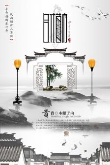 中国风房地产海报素材,楼盘开业海报素材,中国风,古建筑,灯笼,山,窗花,地产广告,房...
