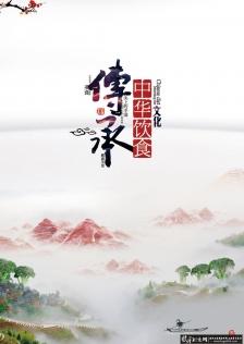 中國傳統美食文化宣傳海報PSD  中國風餐飲廣告設計 飯店展板 菜品宣傳單 傳統餐飲海報