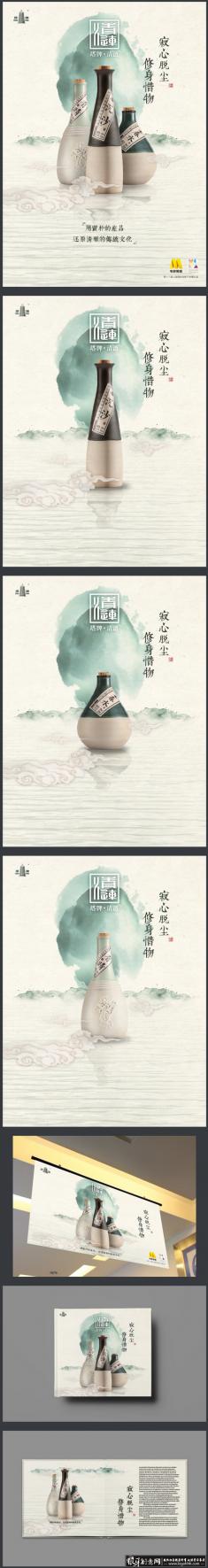 中国风酒海报 简约风格酒类海报设计 创意中国风酒广告 高档酒包装设计作品 酒宣传海报