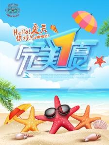 创意夏季海报设计PSD 夏季宣传单  夏季展板背景 完美一夏海报 海星太阳镜墨镜沙滩大海