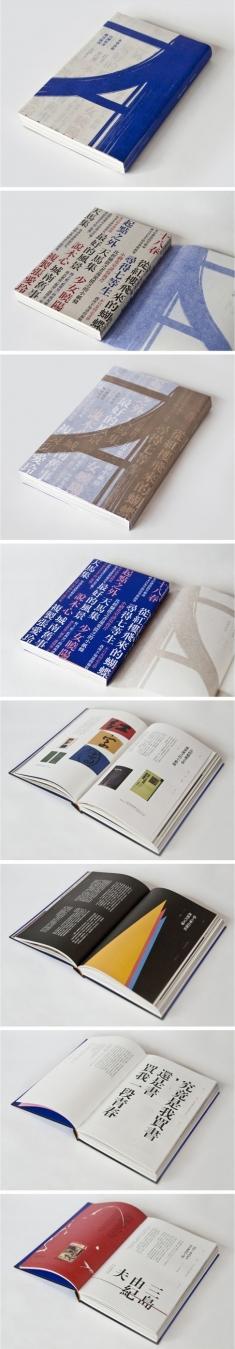 书籍装帧实物欣 创意深蓝色元素书籍封面设计 黑色和黄橙色配色时尚书籍内页设计欣赏