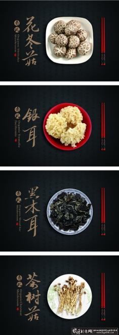 食品画册排版 中国风创意灵感 古代实设计元素 古风设计元素 古风创意灵感 中国风元素