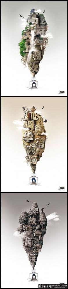 创意字体设计 字体海报 创意海报 大气海报 高端海报 牛X合成海报设计 爆炸视觉设计