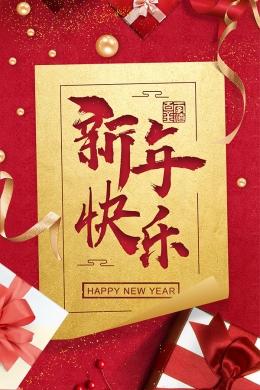 新年快乐PSD素材,2019,猪年,猪年快乐,喜迎新年,新年海报,喜庆,灯笼,鞭炮,节日素材,海报设计,PSD分层素材