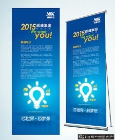 公司易拉宝展板设计AI 企业简介 蓝色科技公司简介 商务展架企业展架 公司校园招聘海报