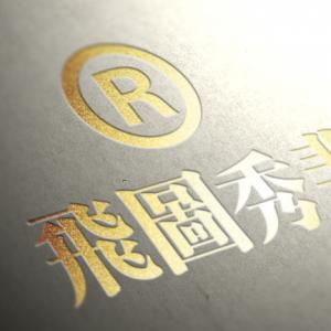 logo凹凸效果图制作教程,标志凹凸效果设计,logo贴图教程,标志贴图制作,PS烫金烫银制作